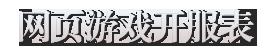 haocha1314网页游戏开服表