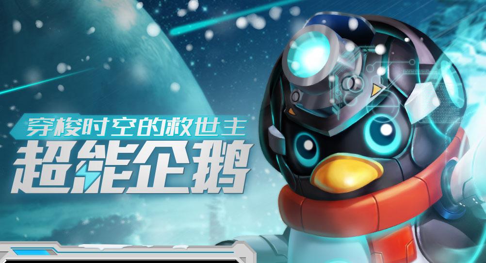 穿梭时空的救世主 超能企鹅