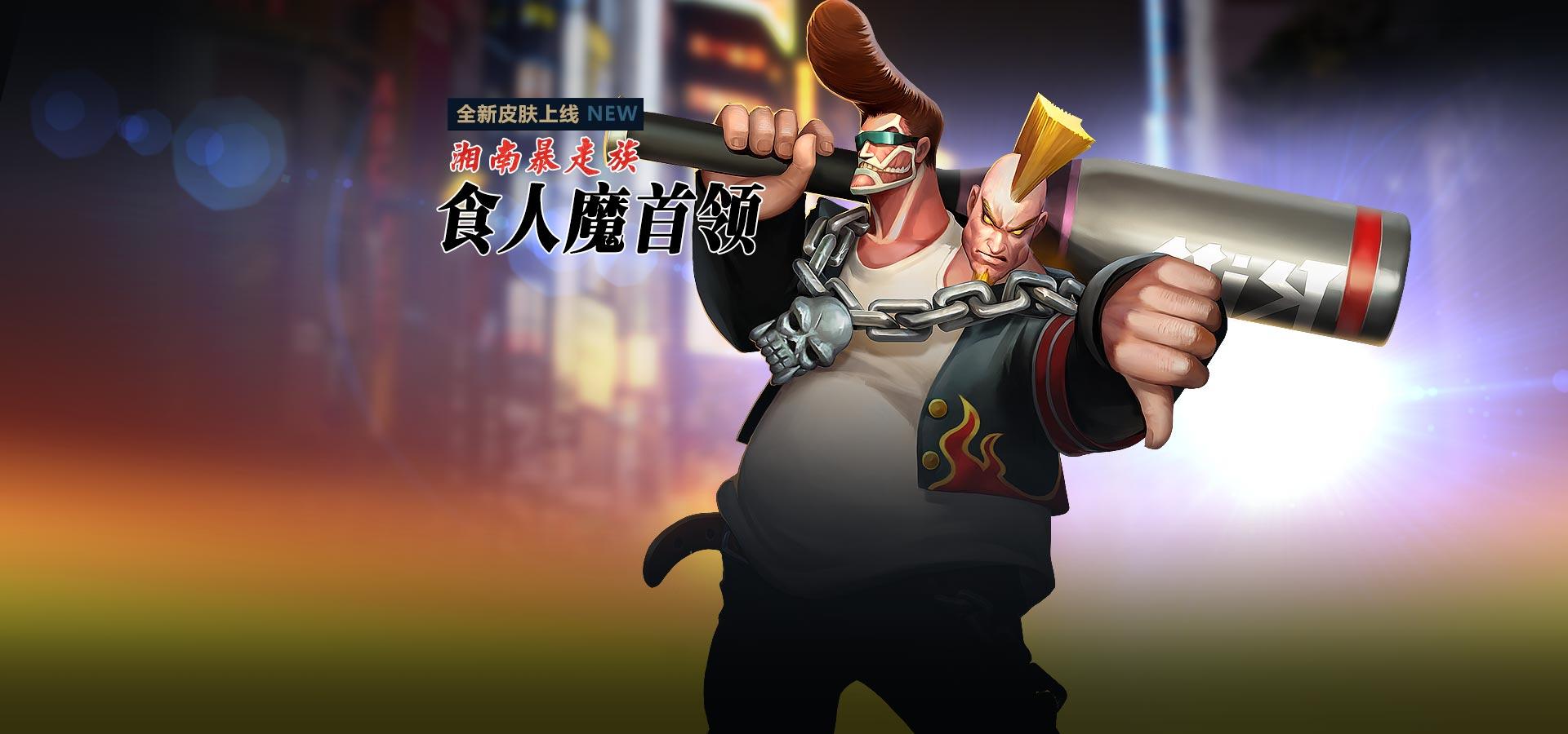 湘南暴走族 食人魔首领