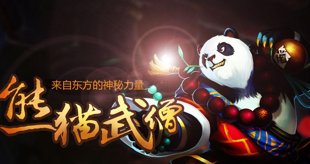 来自东方的神秘力量 熊猫武僧