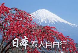 日本双人自由行